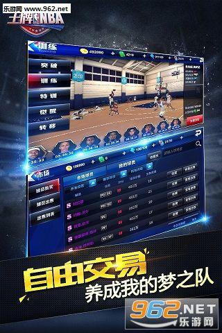 王牌NBA手游官方正版截图0