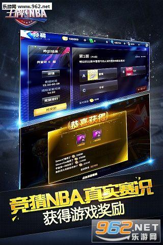 王牌NBA手游官方正版截图1