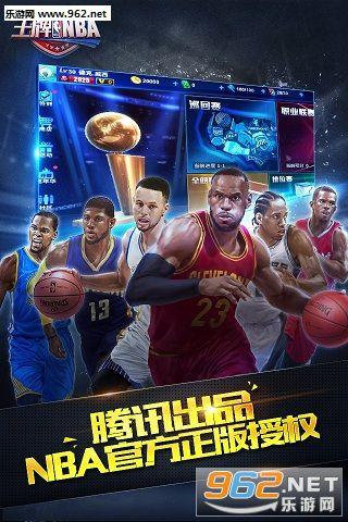 王牌NBA手游官方正版截图2