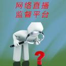 网络直播监督平台官网版