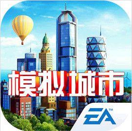 模拟城市:我是市长最新破解版