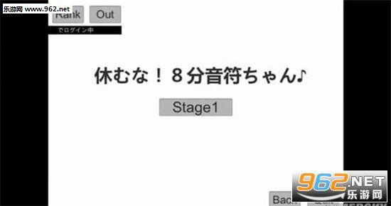 八分音符酱安卓版v1.0_截图1