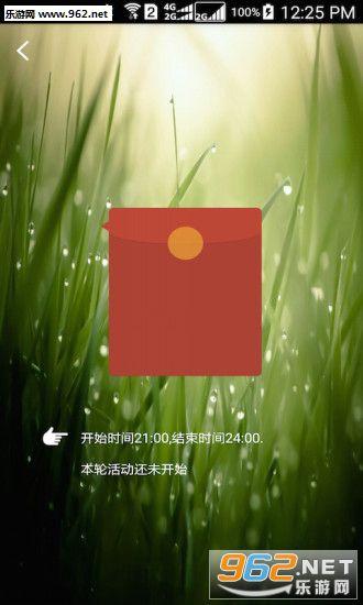 红包达人app做任务赚钱v5.4.1_截图1