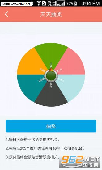 红包达人app做任务赚钱v5.4.1_截图2