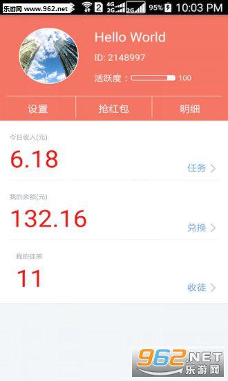 红包达人app做任务赚钱v5.4.1_截图3