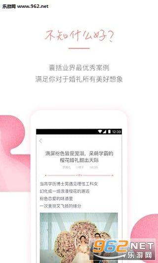梦婚礼appv1.0.1(官方版)_截图3
