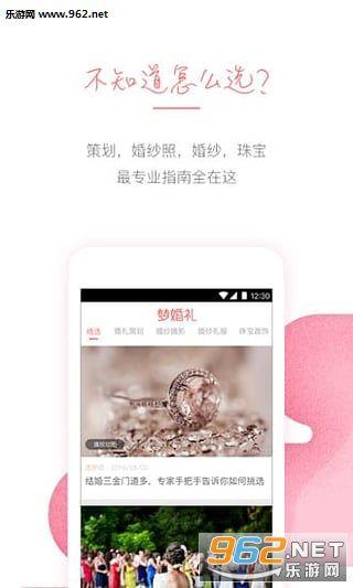 梦婚礼appv1.0.1(官方版)_截图2