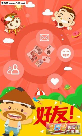 玩玩斗地主豌豆荚6.12截图0