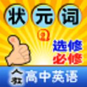 人教高中英语appv1.2