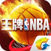 腾讯王牌NBA安卓官方版