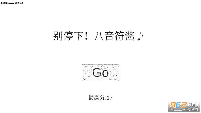 不要停下来!8分音符酱中文汉化版【手谈汉化】 v2.0_截图0