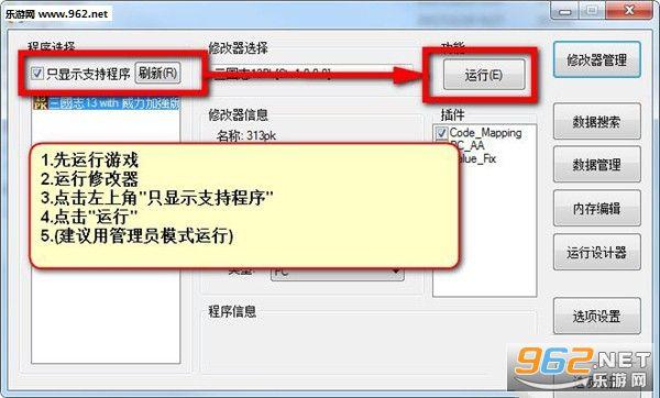 三国志13:威力加强版懒人专用修改器v1.0.9截图1