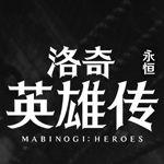 洛奇英雄传:永恒中文版