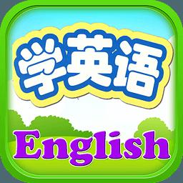 儿童学英语游戏APP