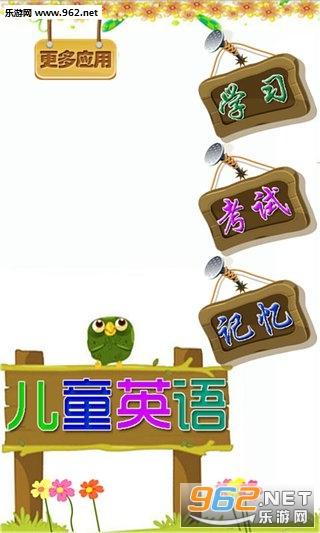儿童学英语游戏APPv1.4.1截图1