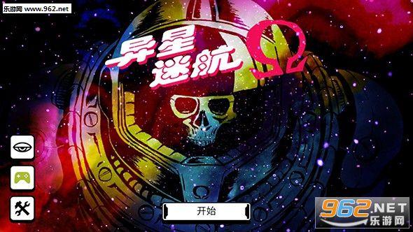 异星迷航ios中文版v2.5_截图