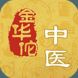 金华佗中医最新版v2.5.1