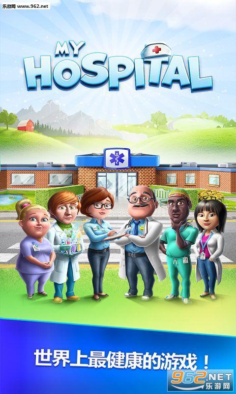 我的医院破解版(My Hospital)v1.1.10_截图0