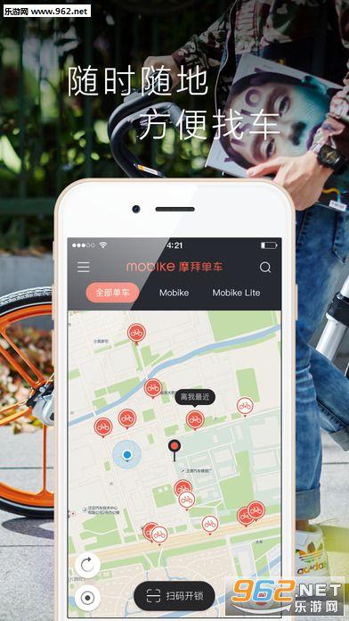 济南共享单车app_截图0