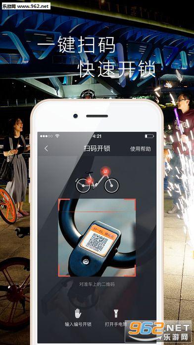 济南共享单车app_截图1