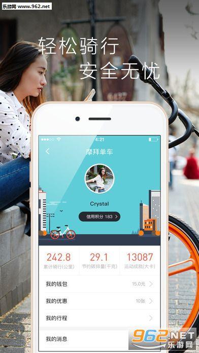济南共享单车app_截图2