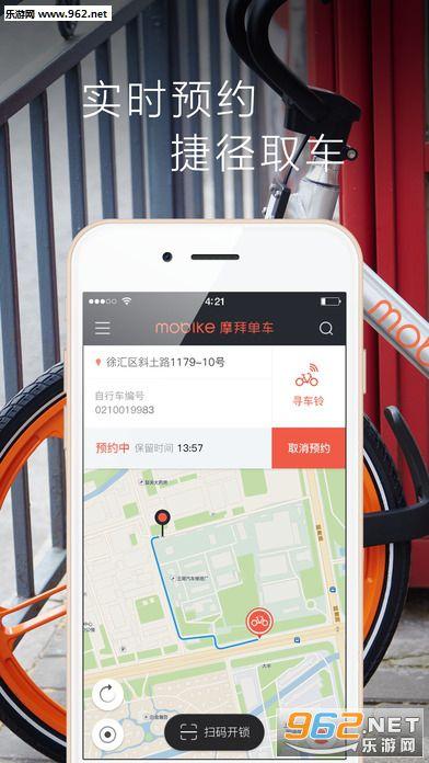 济南共享单车app_截图3