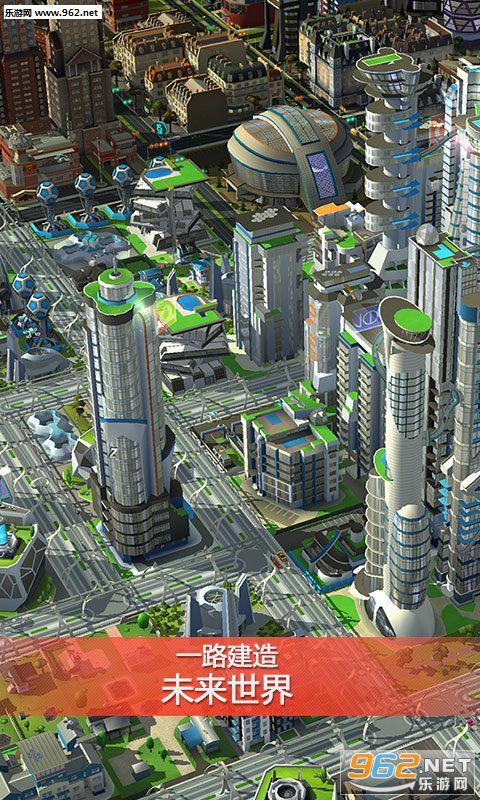 模拟城市我是市长破解版2017最新版v0.6.170413001截图1