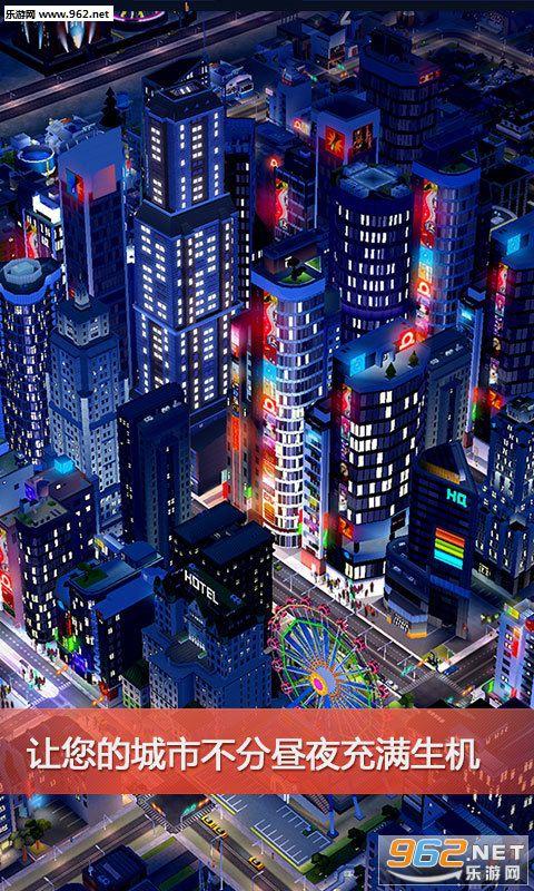 模拟城市我是市长破解版2017最新版v0.6.170413001截图3