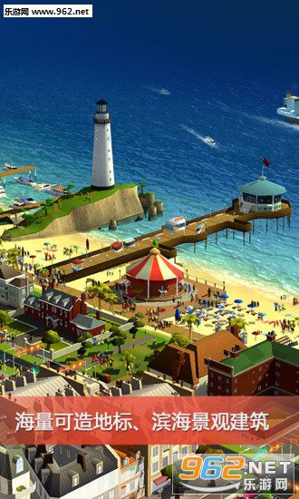 模拟城市我是市长安卓破解版v0.6.170413001截图1