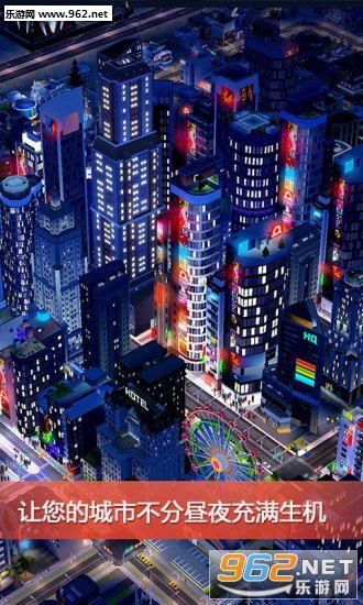模拟城市我是市长安卓破解版v0.6.170413001截图2