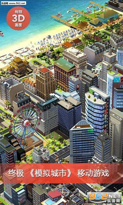 模拟城市我是市长中文破解版v0.6.1_截图0