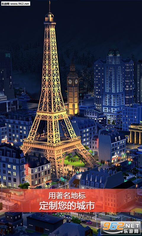 模拟城市我是市长中文破解版v0.6.1_截图4