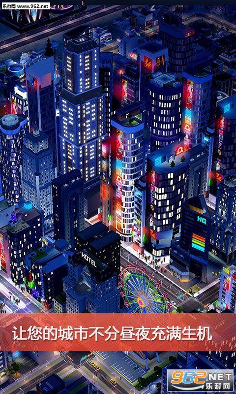 模拟城市我是市长中文破解版v0.6.1_截图3