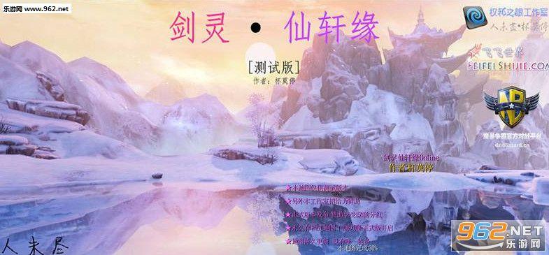 魔兽 剑灵仙轩缘online(含攻略/隐藏)