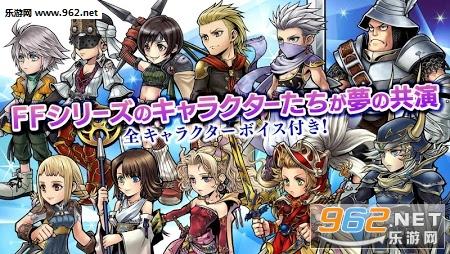 最终幻想:纷争 OPERA OMNIA苹果版v1.0.4_截图
