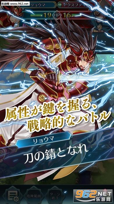 火焰纹章:英雄ios国服版_截图