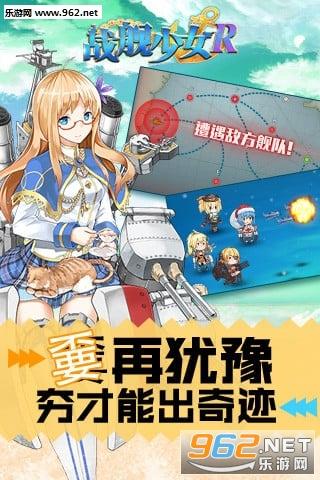 战舰少女R2.9.0版本截图4