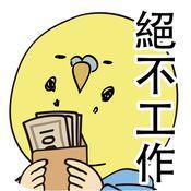 欠债要靠赌博来还中文版v1.4