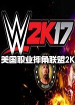 美国职业摔角联盟2K17中文破解版