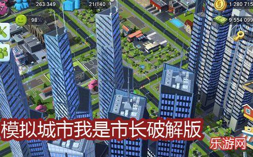 模拟城市我是市长_无限钻石金币_乐游网