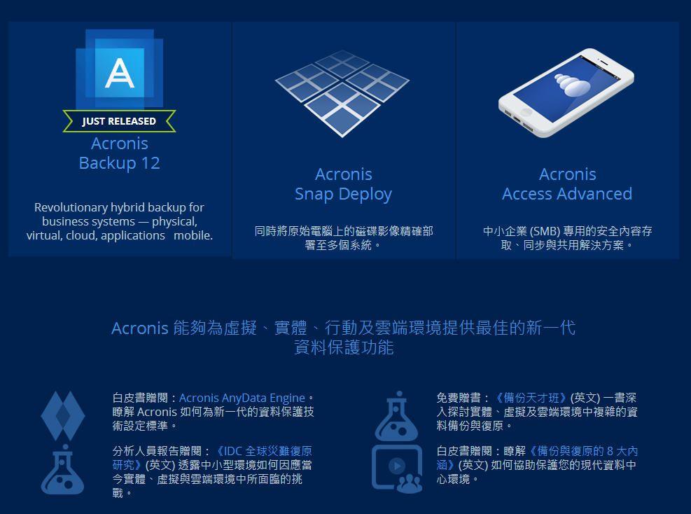 Acronis Backup Advanced破解版v11.7.50064