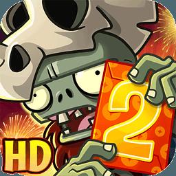 植物大战僵尸2高清版侏罗纪破解版2.0.0