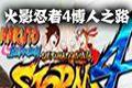 火影忍者4:博人之路dlc整合中文版