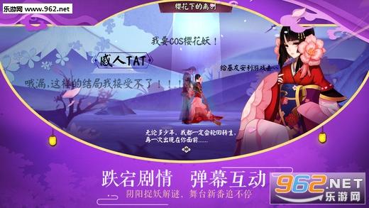 阴阳师手游官方版v1.0.15_截图1