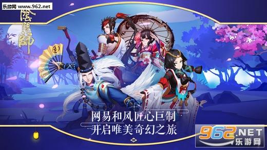 阴阳师手游官方版v1.0.15_截图2
