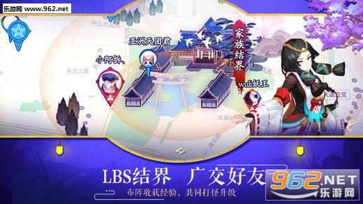 阴阳师手游官方版v1.0.15_截图3