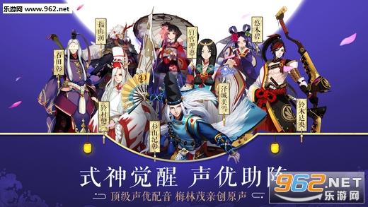 阴阳师手游官方版v1.0.15_截图4