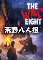 荒野八人组The Wild Eight