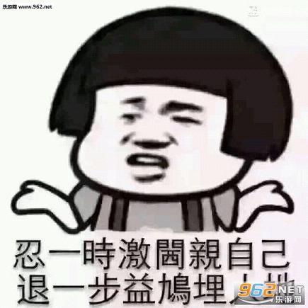 微信粤语蘑菇头版表情包儿童漫画大全图片搞笑动态表情图片