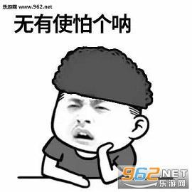 金馆长粤语表情图片|微信粤语表情包蘑菇头版下载-乐